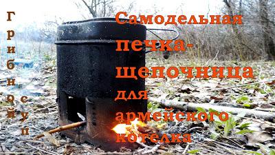 Самодельная печка-щепочница …