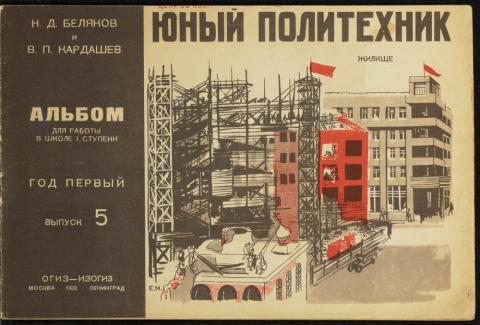 Юный политехник. 1931