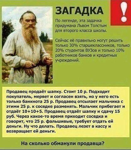 Желающим потренировать мозг))