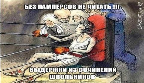 Без памперсов не читать!!!