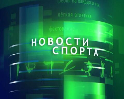 Сироткин стал пилотом «Формулы-1», титульный бой Нурмагомедова и другие новости утра