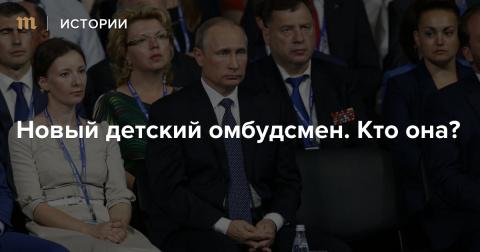 Анна Кузнецова - следующий омбудсмен дома и в детдоме