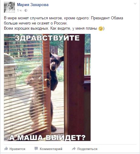 Мария Захарова: президент Обама больше ничего не скажет о России