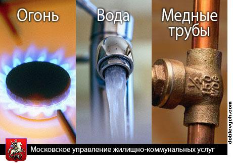 Огонь, вода и медные трубы. …