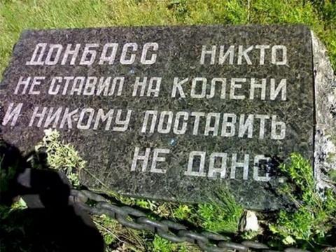 Донбасс возрождающийся. Андрей Бабицкий