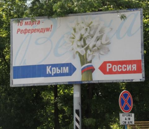 В. Путин: Народ Крыма решени…