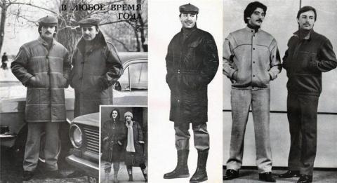 Первый советский каталог одежды