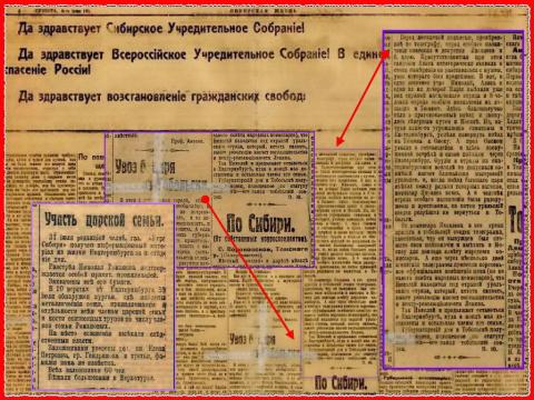Чья воля убила Николая II?