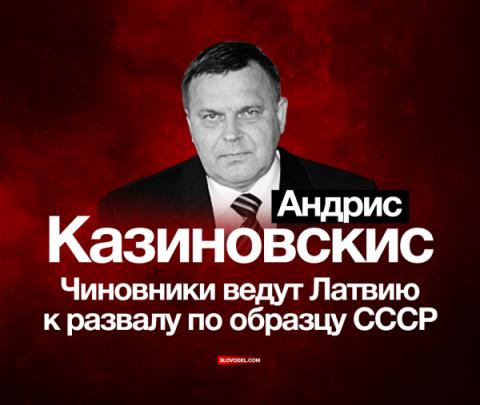 Андрис Казиновскис: Чиновник…