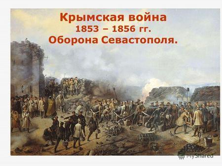 День памяти русских воинов, оборонявших Севастополь и в Крымской войне