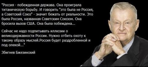 На смерть Бжезинского.