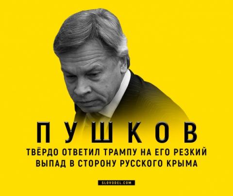 Пушков твёрдо ответил Трампу на его резкий выпад в сторону русского Крыма