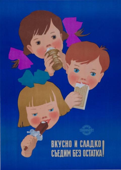 Про мороженое