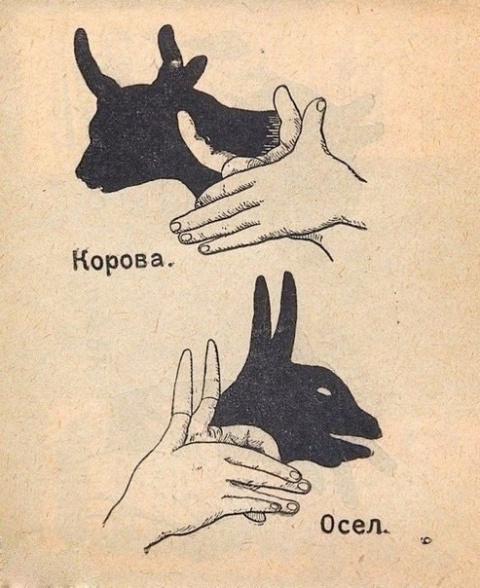 Игры из старой советской книги «Тени», 1942 года...