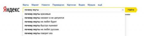 Карта стереотипов россиян о …