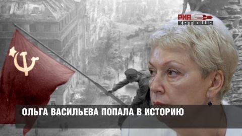 Ольга Васильева попала в историю