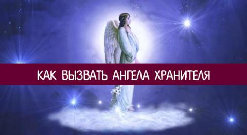 Как вызвать ангела хранителя