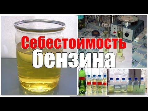 Себестоимость бензина. В России и США, за 1 литр.