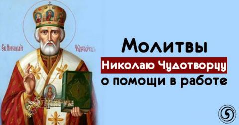Молитвы Николаю Чудотворцу о…