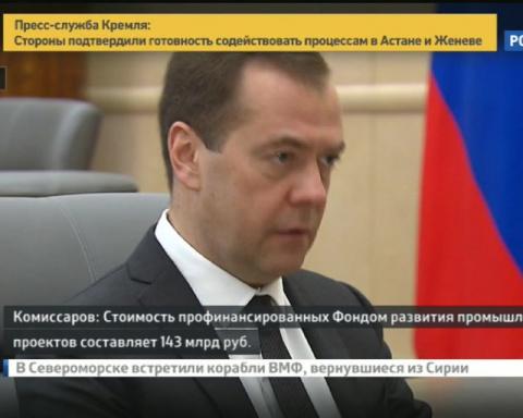 Медведев попросил ФРП особен…