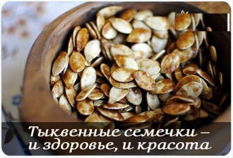 Тыквенные семечки – и здоровье, и красота  Добавляйте тыквенные семечки в...