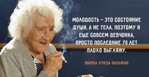 Вот какой старости я желаю себе и вам