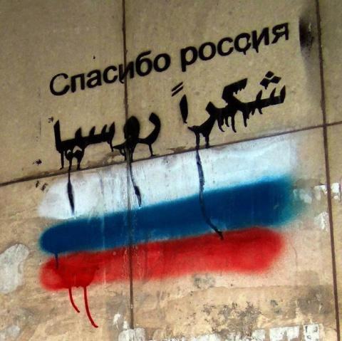 Русские пришли на Ближний Во…