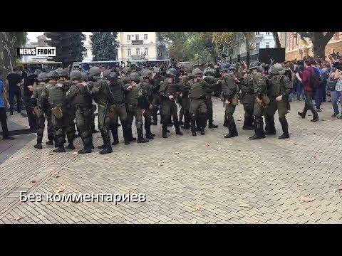 Обзор беспорядков в Одессе за сутки. Без комментариев