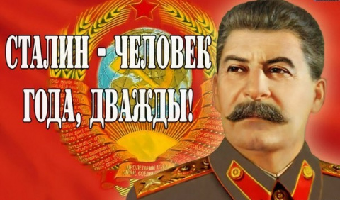 «Человек года» Иосиф Сталин