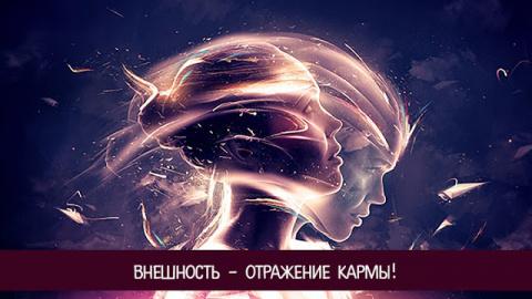 Внешность - отражение кармы