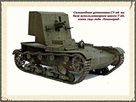 СУ-26 \ СУ-76П Самоходная артиллерийская установка