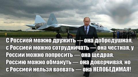 Как победить Россию?