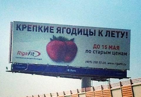 Московские депутаты занялись ягодицами-клубничками