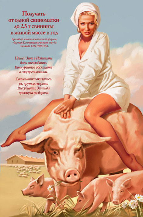 Чудо, как хороши! Советские красотки в стиле пин-ап на ироничных плакатах Валерия Барыкина