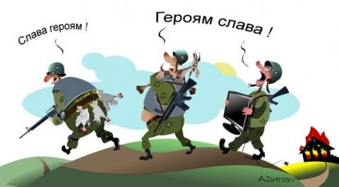 Хероям АТО можно ВСЁ! Украин…