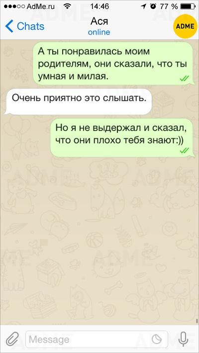 15 СМС, в которых мужская логика сразилась с женской