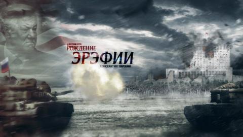"""Россия не """"эрэфия"""". Почему революционеры-патриоты ненавидят родную страну"""