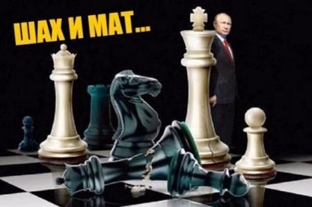 Кони Путина: все ходы левые и все они его козни (частное мнение)