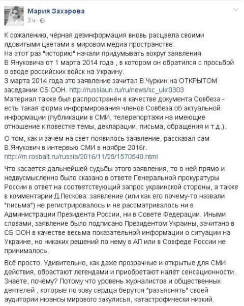 Захарова разъяснила «историю» о просьбе Януковича ввести российские войска на Украину