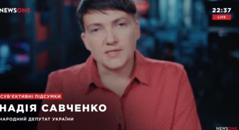 Савченко за 20 секунд описала происходящее на остатках Украины