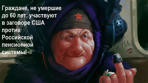 Пенсионер - враг народа!