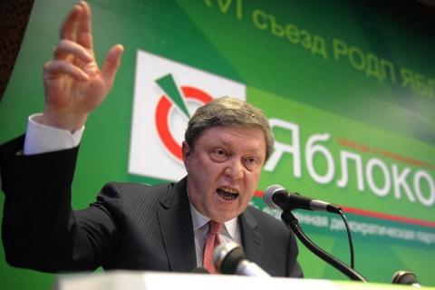 «Яблоко» против россиян: Явл…