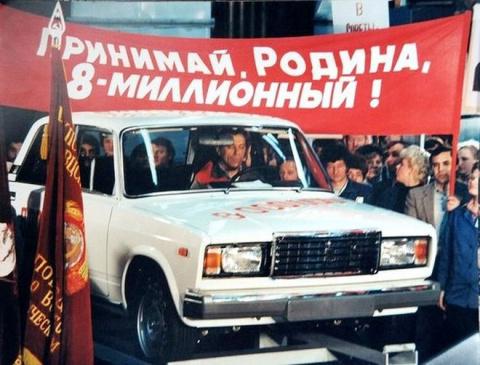 Мощь автопрома СССР: миллионные машины