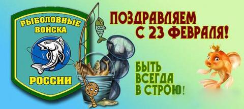 С 23 Февраля рыбаки!!!