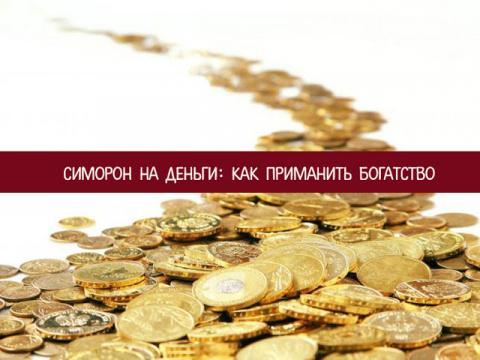 Симорон на деньги: как прима…