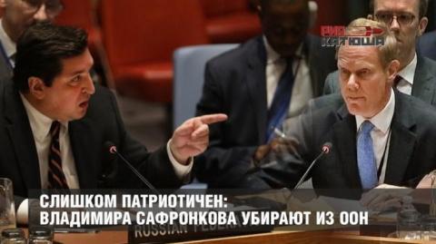 Владимира Сафронкова убирают…