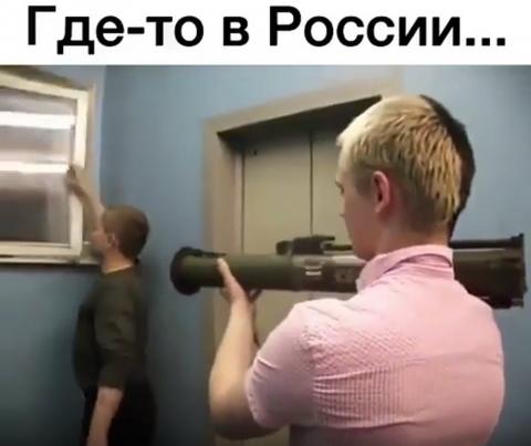 Это Россия, детка!!!