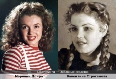 Умерла русская Мерилин Монро - актриса Валентина Строганова