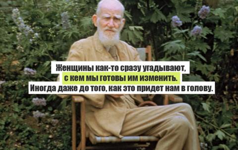 Так говорил Джордж Бернард Шоу. 35 лучших афоризмов