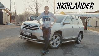 Toyota Highlander. Почему та…